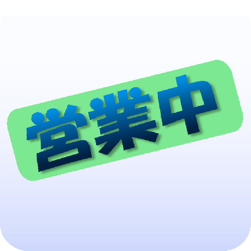 広告だけですけど何か? 工具 App LOGO-APP試玩
