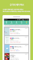 Screenshot of KakaoTalk Theme Maker - KTM