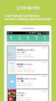 Screenshot of KakaoTalk Theme Maker - KTM