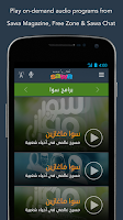 Screenshot of Radio Sawa  راديو سوا