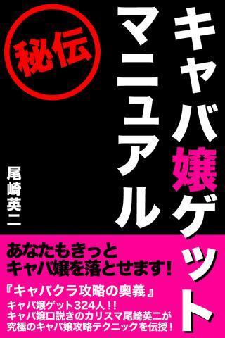 【秘伝】キャバ嬢ゲットマニュアル!Free