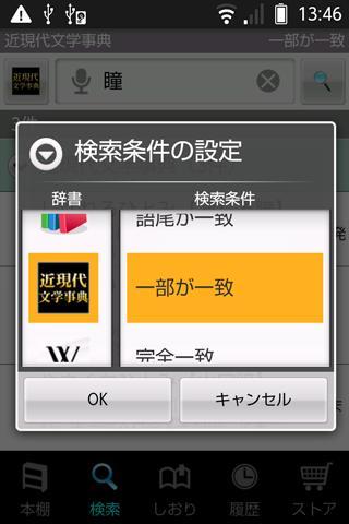 【免費書籍App】近現代文学事典(「デ辞蔵」用追加辞書)-APP點子