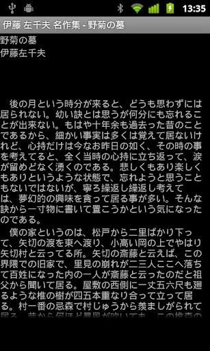 【免費書籍App】伊藤 左千夫 名作集-APP點子
