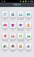 Screenshot of 별별마켓 - 빠르고 안전한 중고 장터 어플