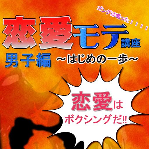 恋愛モテ講座男子編-はじめの一歩- 娛樂 App LOGO-硬是要APP