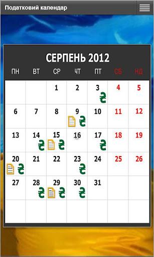 Податковий календар