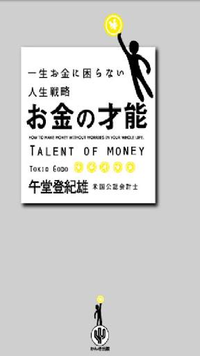 【免費書籍App】お金の才能-APP點子