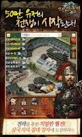 Screenshot of 전략 삼국지
