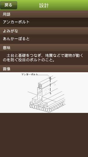 木造建築用語基礎辞典|玩教育App免費|玩APPs