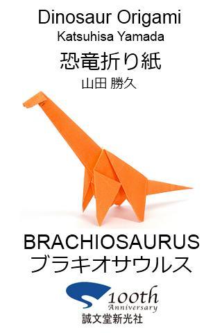 恐竜折り紙3 【ブラキオサウルス】