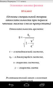 Физика 7, 8, 9, 10, 11 Класс APK for Bluestacks