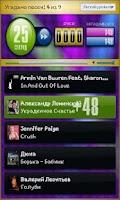 Screenshot of Угадай Мелодию