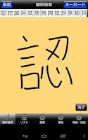 Screenshot of 常用漢字筆順辞典 FREE