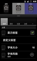 Screenshot of Lightning Launcher - 简体中文