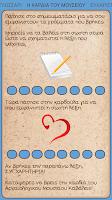Screenshot of Η καρδιά του Μου…, VivEduGames