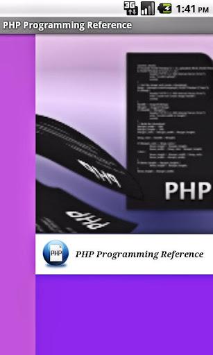 PHP編程參考