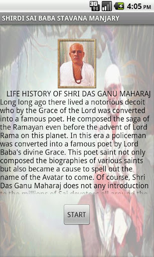 Shirdi Sai Baba Stavan Manjari