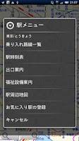 Screenshot of 駅すぱあと 路線図