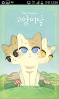 Screenshot of [아띠봄] 고양이달 카카오톡 테마