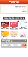 Screenshot of Mobile ISP Service