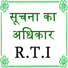 Right to Information in hindi