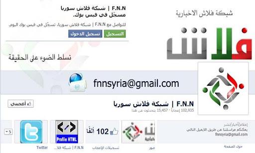 شبكة فلاش الأخبارية F.N.N