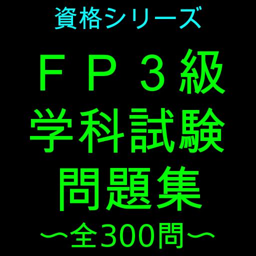 教育App|FP3級学科試験問題集(全300問) LOGO-3C達人阿輝的APP