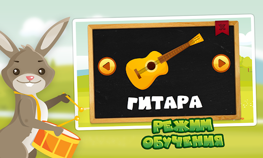 Animal Orchestra Russian- screenshot thumbnail