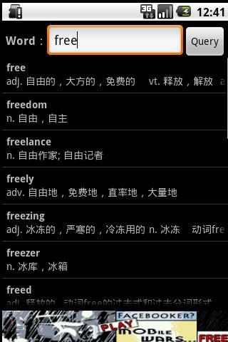 Dictionary 英汉词典