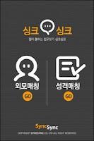 Screenshot of 싱크싱크 - 필통하는 친구찾기