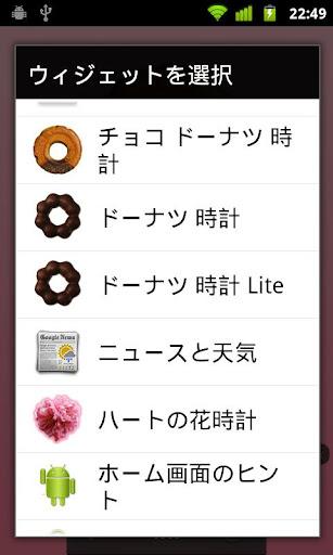 チョコ ドーナツ Donut 時計