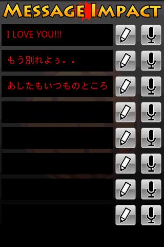 メッセージインパクト Xperia・HT03A対応