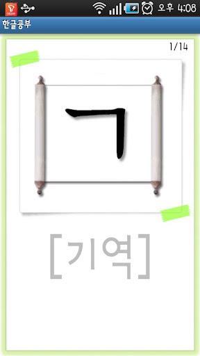 Korean Study for Beginner