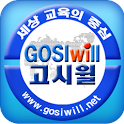 검정고시,자격증,한글공부 필수앱-고시윌 스마트에듀 icon