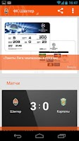 Screenshot of FC «Shakhtar»