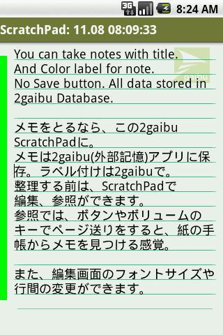 2gaibuScratchPad