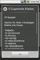 Screenshot of Biorhythms - Βιορυθμοί