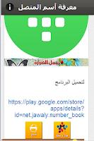 Screenshot of معرفة أسم المتصل من رقمه