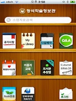 Screenshot of INHA Library