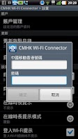 Screenshot of CMHK - Wi-Fi Connector