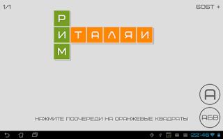 Screenshot of Кроссвордер: Города и Страны