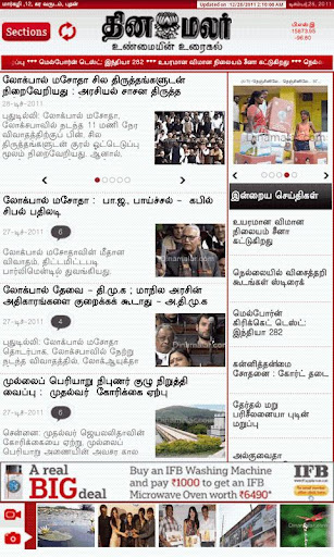 Dinamalar for Tablets