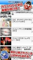 Screenshot of カゲプロ楽曲まとめ(ボカロ曲)