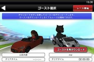 Screenshot of メタポリス GRサーキット
