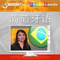 葡萄牙 - SPEAKIT! - 视频课程 (d) icon