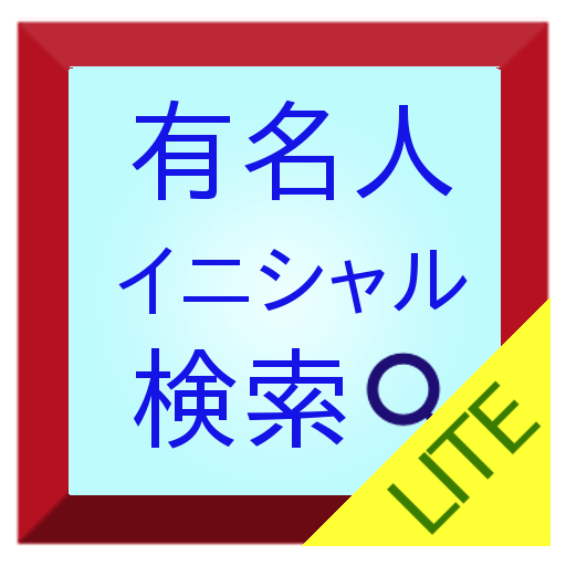 イニシャル検索 LITE LOGO-APP點子