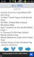 Screenshot of Wasi Shah Poetry SMS Urdu