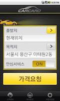 Screenshot of 스마트한 직거래 대리운전 카카로