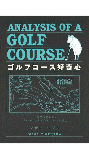 ゴルフコース好奇心