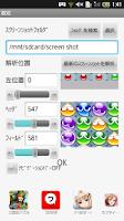 Screenshot of あゆぷよ(ぷよクエ連鎖アプリ)